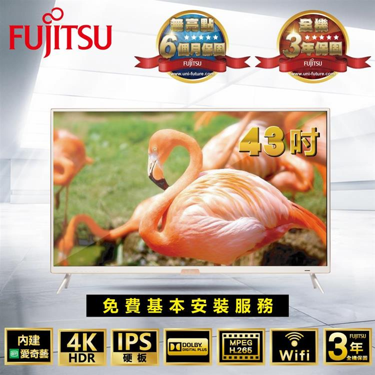 【Fujitsu 富士通】日系品牌 家電暢銷熱賣 4K HDR 高畫質高解析度 內建愛奇藝 智慧連網液晶顯示器-43吋(V43T-1R)