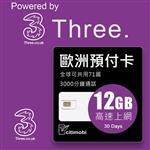 歐洲預付卡 - 71國高速上網12GB/30天