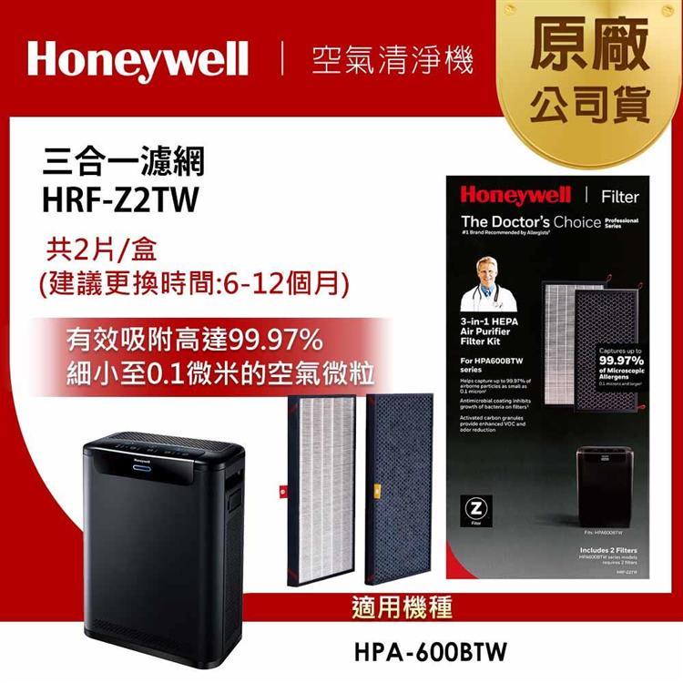 美國Honeywell-三合一濾心HRF-Z2TW(2入裝)(適用HPA600BTW)