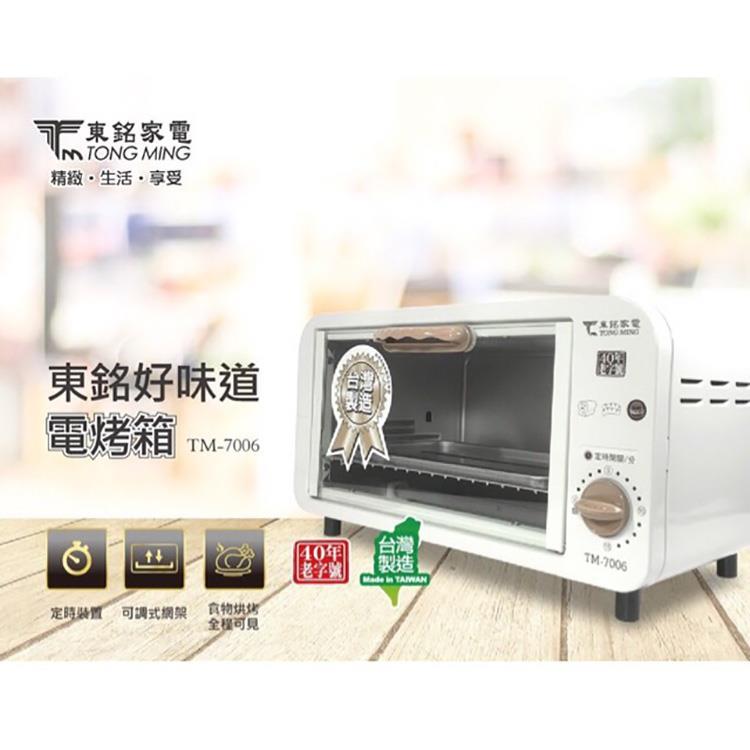 《東銘》 8L電烤箱 (TM-7006)
