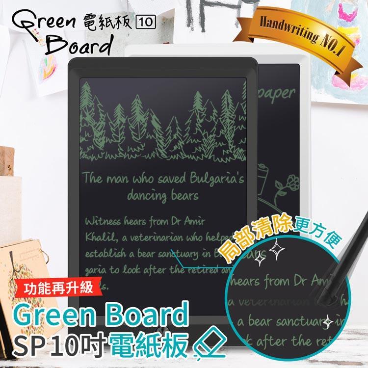 Green Board SP 10吋 局部清除電紙板( 速記使用、無紙新概念、環保愛地球、 便利管家-冰川白
