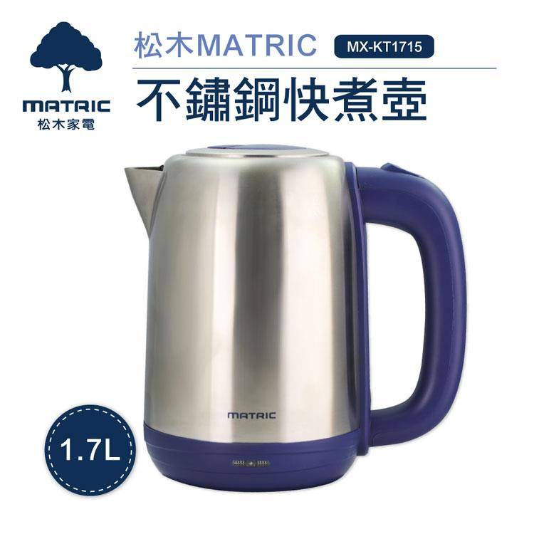 【松木家電MATRIC】-1.7L不鏽鋼快煮壺MX-KT1715