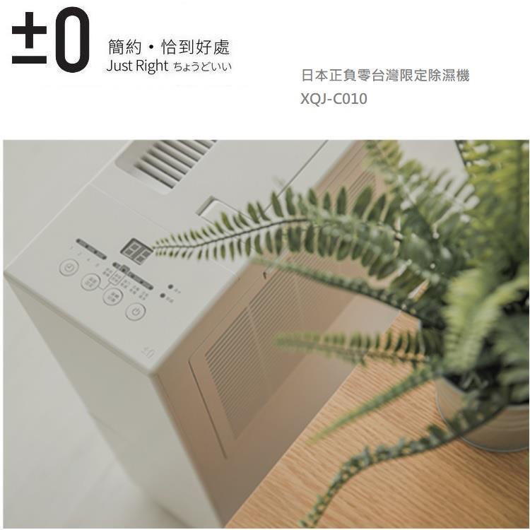 日本正負零±0 台灣限定除濕機 XQJ-C010