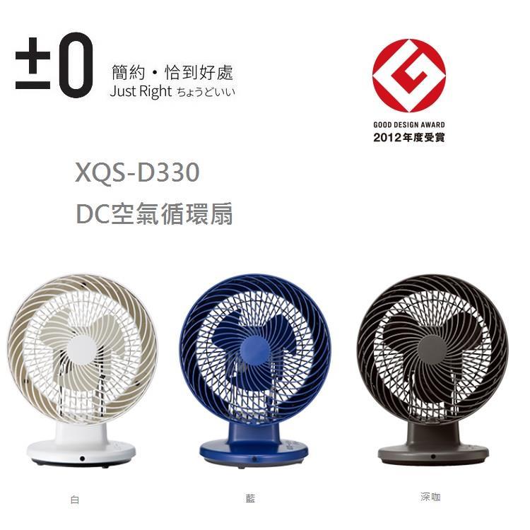 日本正負零±0 DC空氣循環扇 XQS-D330  (藍/白/深咖)三色