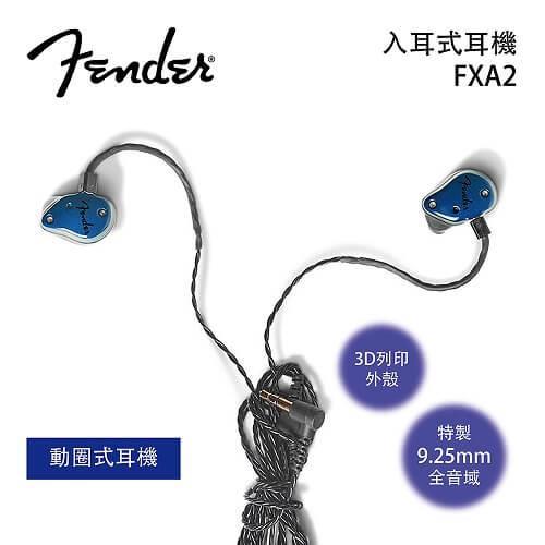 Fender FXA2 IEM 美國製 入耳式監聽級耳機 藍/金屬黑 兩色可選
