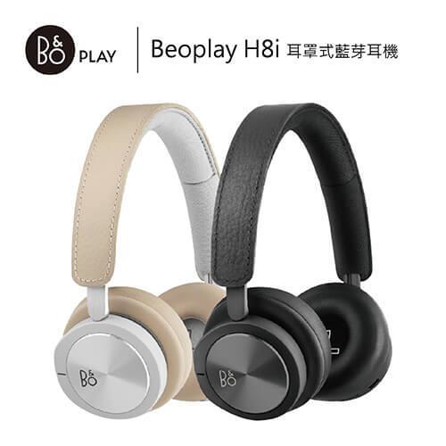 B&O PLAY Beoplay H8i 藍芽無線耳機 耳罩式