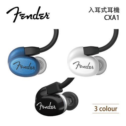 Fender CXA1 IEM 美國製 入耳式監聽級耳機 三色可選