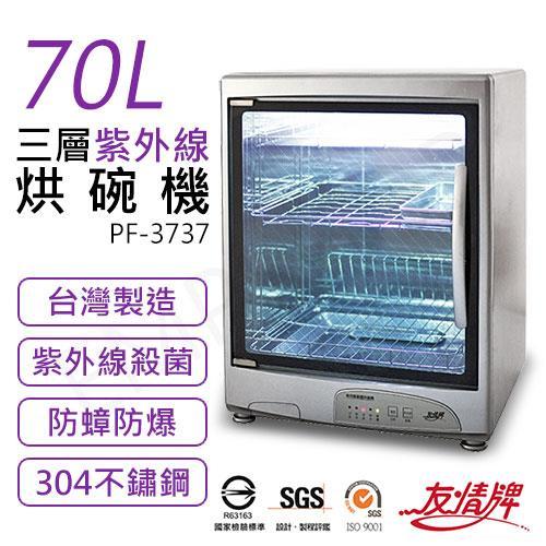 【友情牌】70L三層紫外線烘碗機 PF-3737