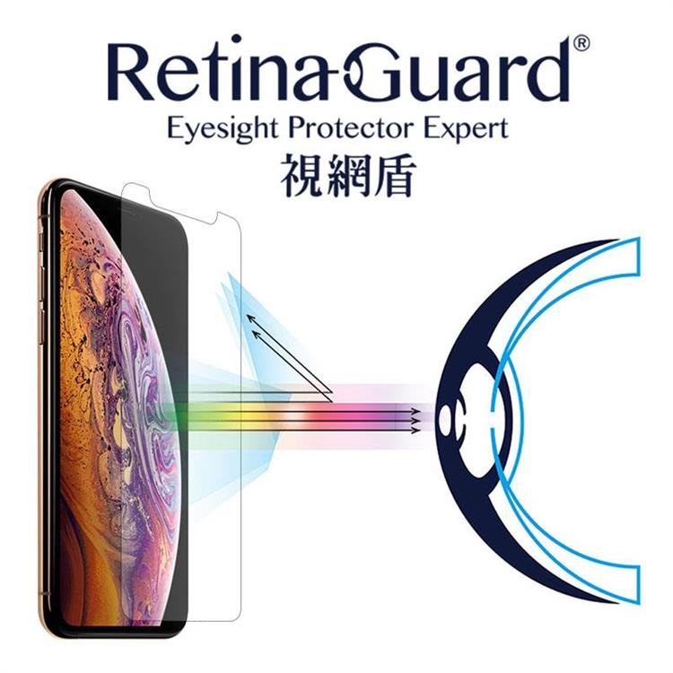 RetinaGuard視網盾 iPhone Xs Max 防藍光鋼化玻璃保護貼 - iPhone 11 Pro Max 共用