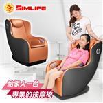【SimLife】-絕世經典名模臀感沙發按摩椅(魅力金)