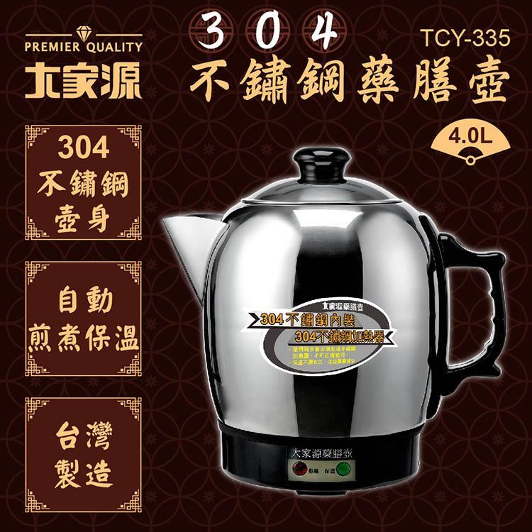 《大家源》 不鏽鋼藥膳壼-4.0L (TCY-335)