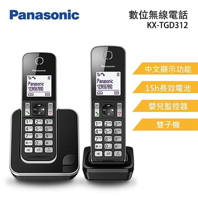Panasonic 國際牌 KX-TGD312 雙子機 中文數位無線電話 1.8吋螢幕