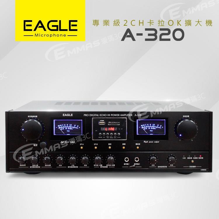 """【EAGLE】專業級二聲道卡拉OK擴大機 A-320 加贈 """"原廠動圈麥克風兩支"""""""