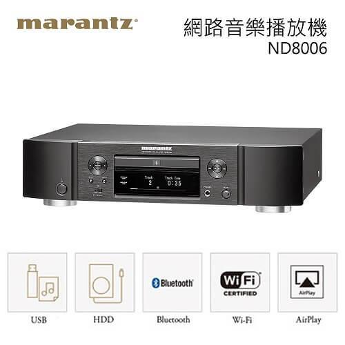 MARANTZ 馬蘭士 ND-8006 藍芽網路音樂 CD播放機 ND8006