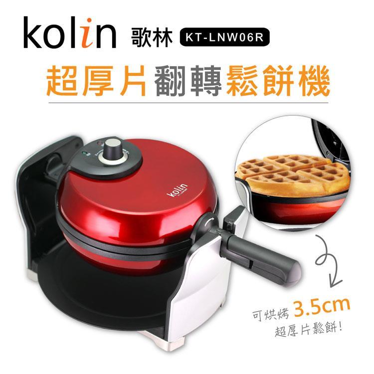 歌林Kolin-超厚片翻囀鬆餅機KT-LNW06R
