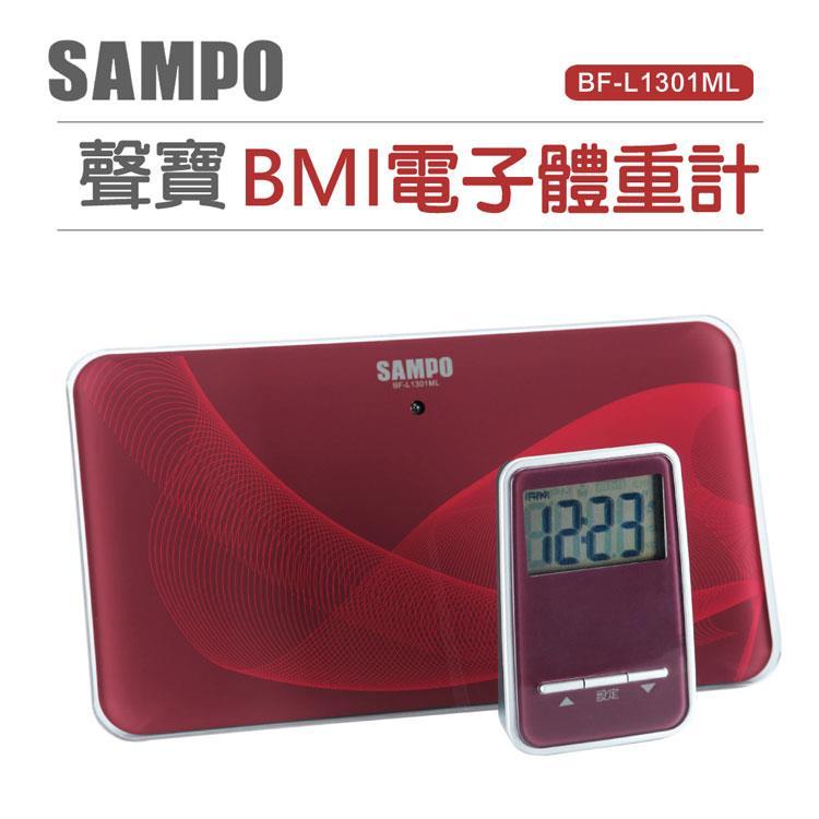 聲寶SAMPO-紅外線分離式BMI體重計BF-L1301ML