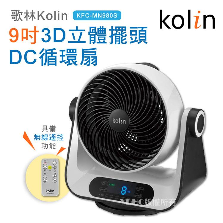 歌林Kolin-9吋搖控3D立體擺頭DC循環扇KFC-MN980S