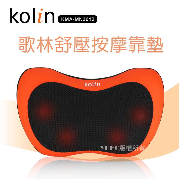歌林Kolin舒壓按摩靠墊KMA-MN3012