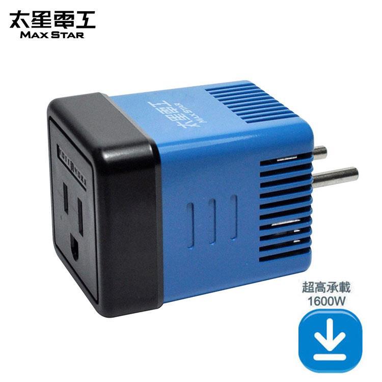 【太星電工】真安全旅行用變壓器1600W (220V變110V)