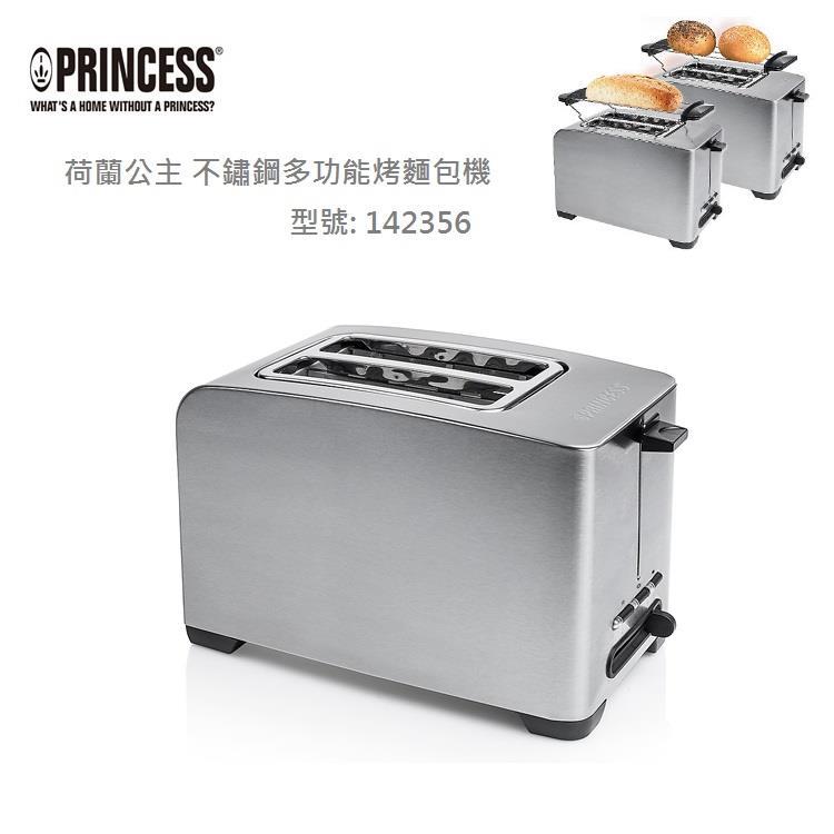 荷蘭公主 不鏽鋼多功能烤麵包機 型號:142356
