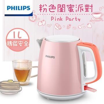 飛利浦 PHILIPS 1.0L 不鏽鋼煮水壺/瑰蜜粉 (HD9348/54)