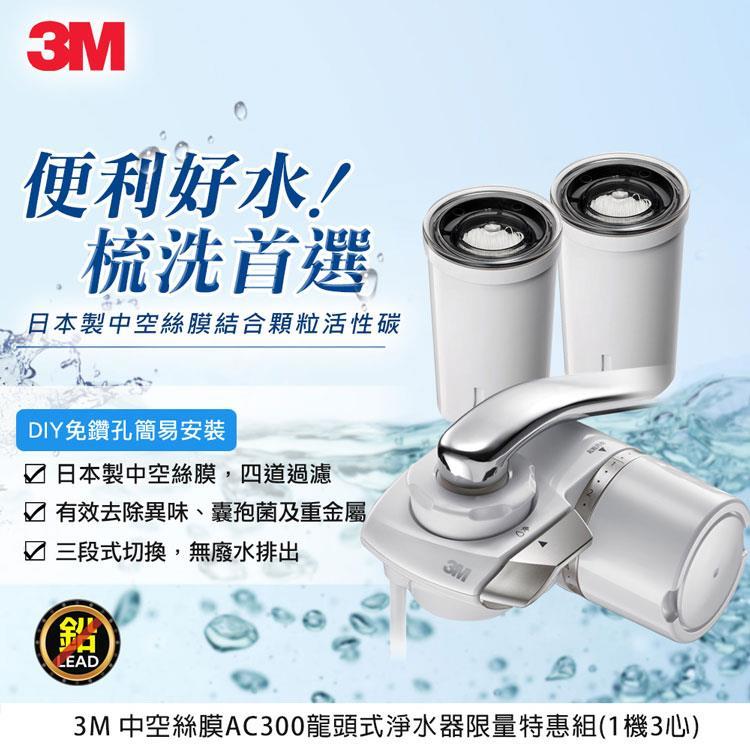 3M 中空絲膜AC300龍頭式淨水器+2支濾心一年份超值組(內含濾心共3支)