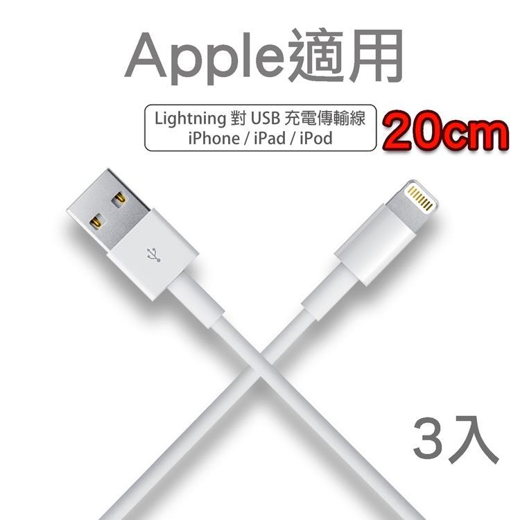 【Apple適用】Lightning 20cm充電/傳輸線 iPhoneXS Max【3入】