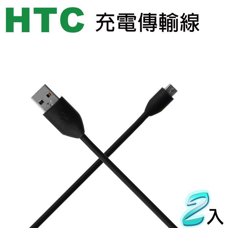【HTC適用】Micro USB 充電傳輸線【2入】