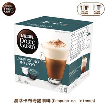 雀巢咖啡-濃萃卡布奇諾咖啡膠囊(一組3盒)