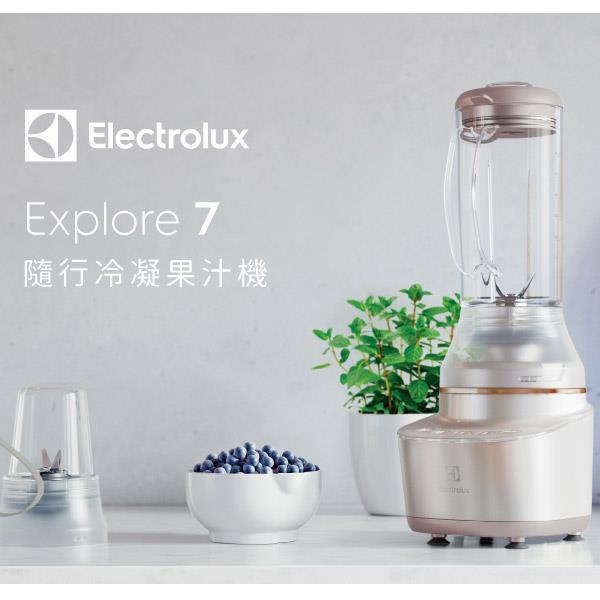 【Electrolux 伊萊克斯】Explore 7 隨型冷凝果汁機E7CB1-86SM(流沙金)