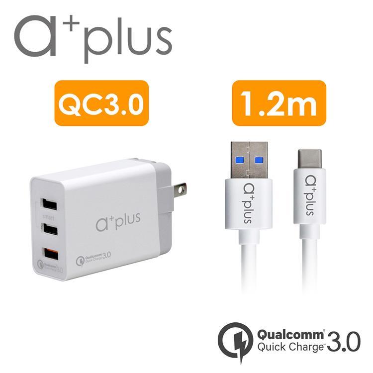a+plus QC高速充電組18W(QC3.0認證快充充電器+TypeC快充線120cm)
