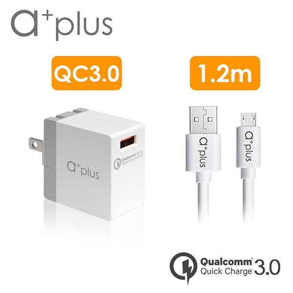 a+plus QC高速充電組(QC3.0認證快充充電器+USBmicro快充線120cm)