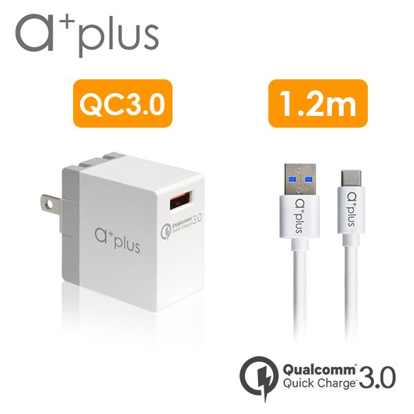 a+plus QC高速充電組(QC3.0認證快充充電器+TypeC快充線120cm)