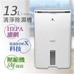【國際牌Panasonic】13公升nanoeX清淨除濕機 F-Y26FH