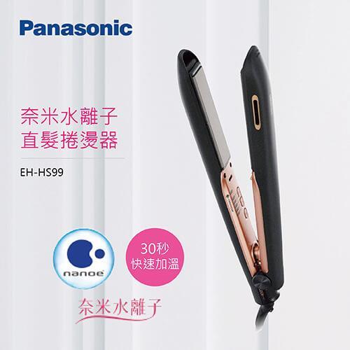 Panasonic 國際牌 EH-HS99 奈米負離子燙髮器