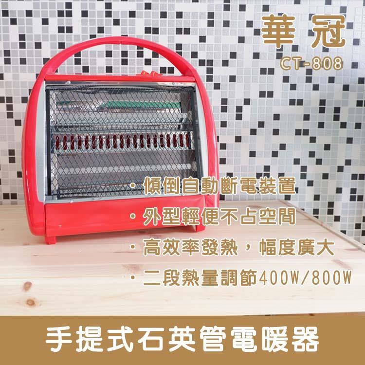 《華冠》 手提式石英管電暖器 (CT-808)