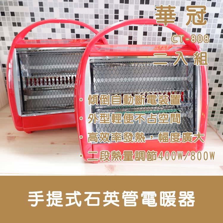 《華冠》 手提式石英管電暖器-二入組 (CT-808)