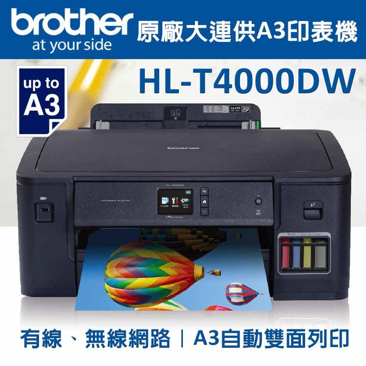 Brother HL-T4000DW大連供A3印表機