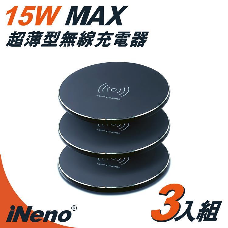 【iNeno】15W MAX 超薄型無線充電器 3入組