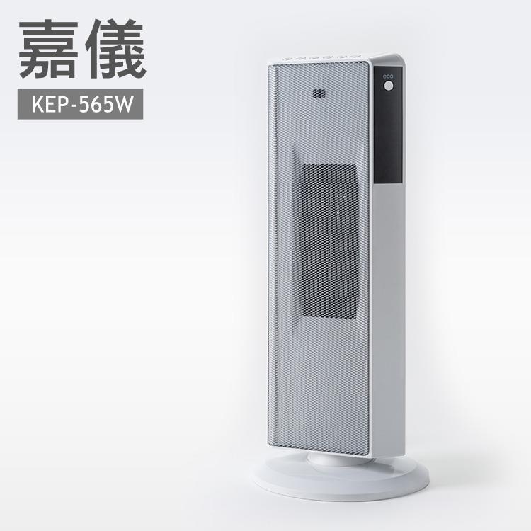 德國嘉儀HELLER--陶瓷電暖器KEP565W