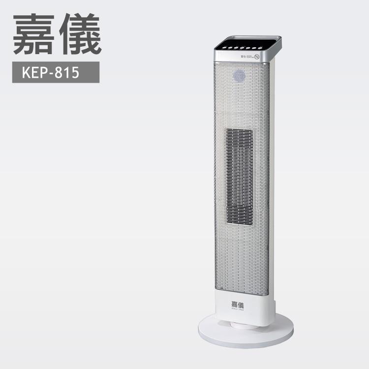 德國嘉儀HELLER-陶瓷電暖器KEP815