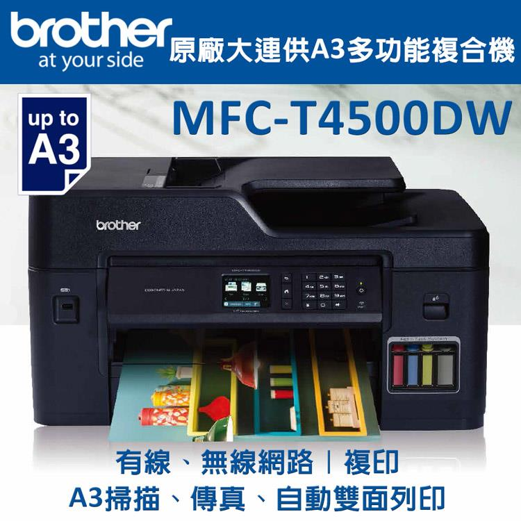 Brother MFC-T4500DW連供A3多功能複合機