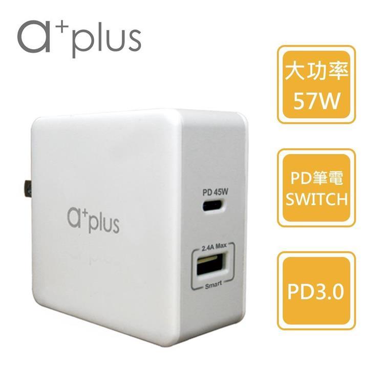 a+plus PD57W Type C+USB極速 筆電/手機/平板 萬用充電器
