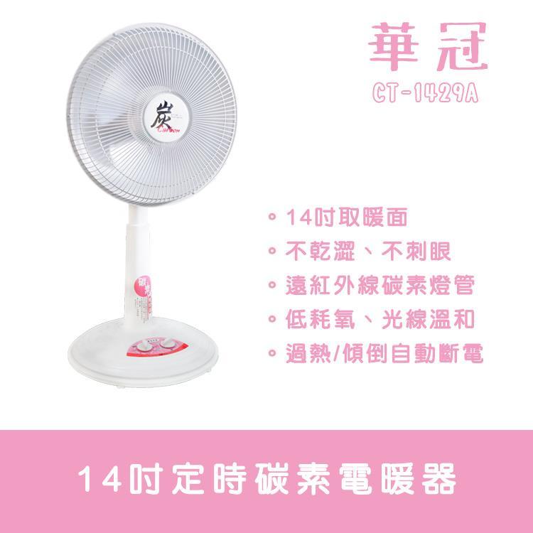 《華冠》 14吋定時碳素電暖器 (CT-1429A)