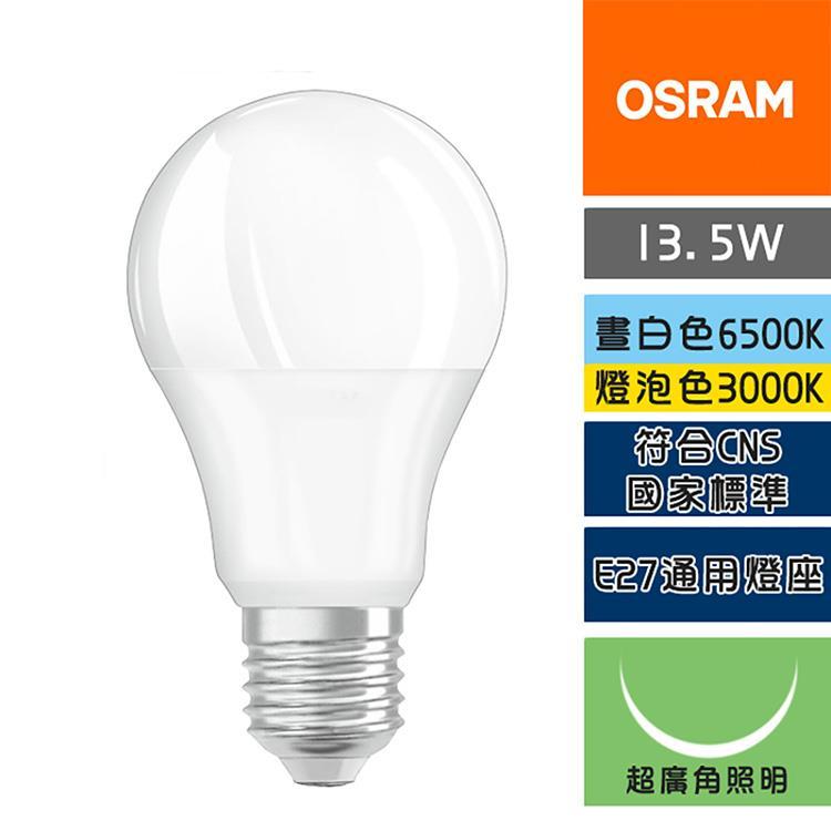 【歐司朗】全電壓 13.5W 超廣角LED球泡燈4入1組 (白光/黃光)