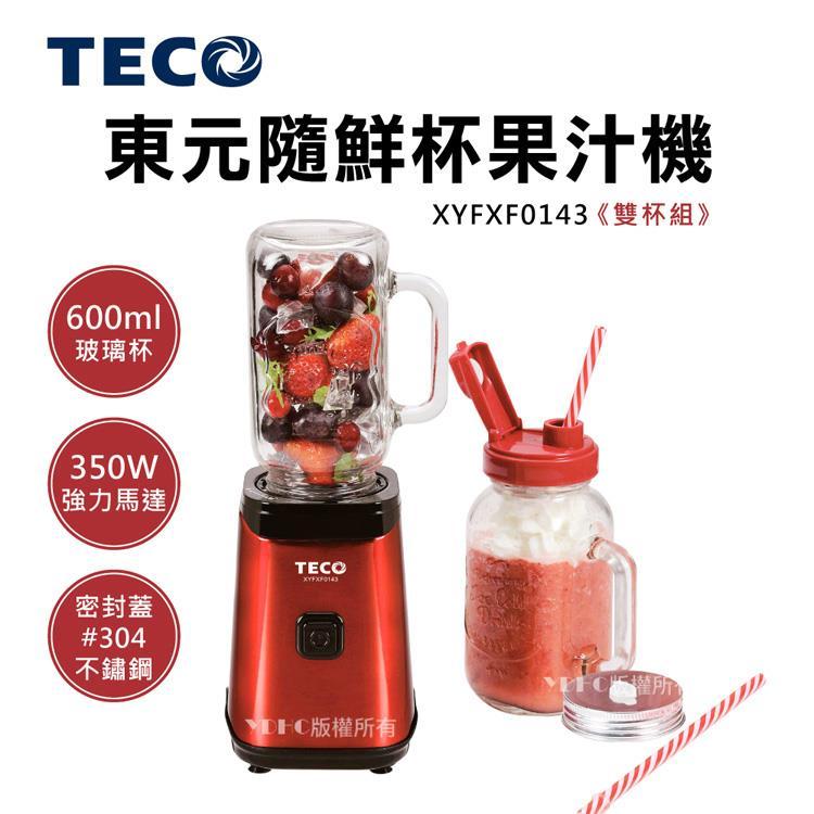 東元TCEO-隨鮮杯果汁機(雙杯組)XYFXF0143
