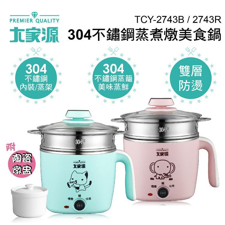 《大家源》 304不鏽鋼蒸煮兩用美食鍋1.5L (粉紅色) (TCY-2743R)