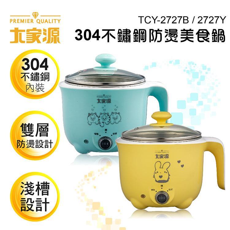 《大家源》 304不鏽鋼蒸煮兩用美食鍋 1L(藍綠色) (TCY-2727B)