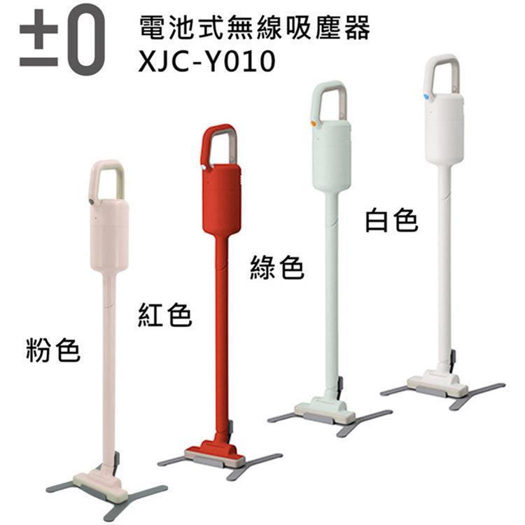 正負零±0 超輕量手持無線吸塵器 紅色/粉色/粉綠色/白色(XJC-Y010)