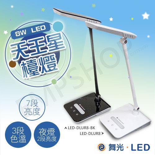 【舞光DANCELIGHT】8W天王星LED檯燈 LED-DLUR8